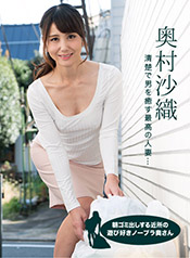 奥村沙織 - 朝ゴミ出しする近所の遊び好きノーブラ奥さん 奥村沙織