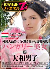 アンナ・マリー - パツキンチャンネルZ Vol.1~透明美肌の浴衣白人~