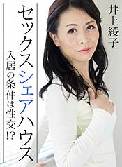 井上綾子 - セックスシェアハウス〜入居の条件は性交!?〜